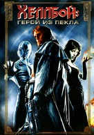 Hellboy - Russian DVD movie cover (xs thumbnail)