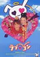 Love Com - Japanese Movie Poster (xs thumbnail)