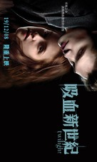 Twilight - Hong Kong Movie Poster (xs thumbnail)