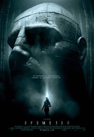 Prometheus - Bulgarian Movie Poster (xs thumbnail)