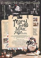 Mary and Max - Japanese Movie Poster (xs thumbnail)