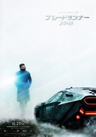 Blade Runner 2049 - Japanese Movie Poster (xs thumbnail)