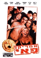 American Pie - Israeli Movie Cover (xs thumbnail)