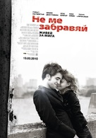 Remember Me - Bulgarian Movie Poster (xs thumbnail)