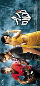 Vedam - Indian Movie Poster (xs thumbnail)