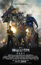 Transformers: Age of Extinction - Taiwanese Movie Poster (xs thumbnail)
