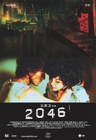 2046 - Chinese Movie Poster (xs thumbnail)