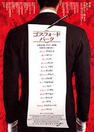 Gosford Park - Japanese Movie Poster (xs thumbnail)