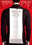 Gosford Park - Japanese Movie Poster (xs thumbnail)