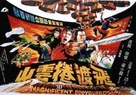Fei du juan yun shan - Movie Poster (xs thumbnail)