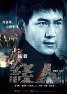 Sin yan - Chinese Movie Poster (xs thumbnail)