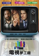 The TV Set - Taiwanese Movie Poster (xs thumbnail)