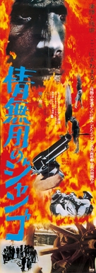 Se sei vivo spara - Japanese Movie Poster (xs thumbnail)