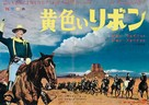 She Wore a Yellow Ribbon - Japanese Movie Poster (xs thumbnail)