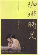 Kôhî jikô - Japanese Movie Poster (xs thumbnail)