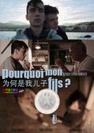 Pourquoi mon fils? - Japanese Movie Poster (xs thumbnail)