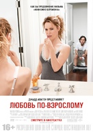 This Is 40 - Russian Movie Poster (xs thumbnail)