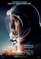 First Man - Israeli Movie Poster (xs thumbnail)