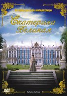 Catherine the Great - Russian Movie Cover (xs thumbnail)