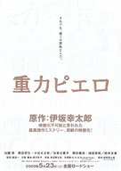 Jûryoku piero - Japanese Movie Poster (xs thumbnail)
