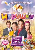 """""""Igrushki"""" - Russian DVD cover (xs thumbnail)"""