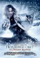 Underworld Blood Wars - Bulgarian Movie Poster (xs thumbnail)