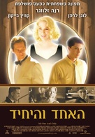 My One and Only - Israeli Movie Poster (xs thumbnail)