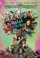 Suicide Squad - Greek Movie Poster (xs thumbnail)