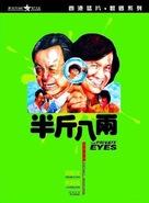 Ban jin ba liang - Hong Kong DVD cover (xs thumbnail)
