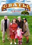 """Svaty"" - Ukrainian DVD movie cover (xs thumbnail)"