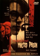 The Talented Mr. Ripley - Russian Movie Cover (xs thumbnail)