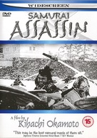 Samurai - British DVD cover (xs thumbnail)
