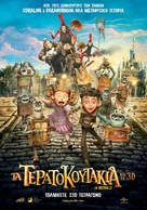 The Boxtrolls - Greek Movie Poster (xs thumbnail)