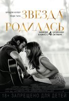 A Star Is Born - Kazakh Movie Poster (xs thumbnail)