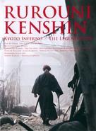 Rurôni Kenshin: Densetsu no saigo-hen - Japanese Movie Poster (xs thumbnail)