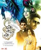 Dum Maaro Dum - Indian Movie Cover (xs thumbnail)