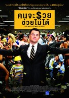 The Wolf of Wall Street - Thai Movie Poster (xs thumbnail)