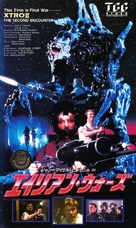 Xtro II: The Second Encounter - Japanese VHS cover (xs thumbnail)