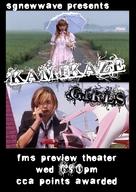 Shimotsuma monogatari - Singaporean Movie Poster (xs thumbnail)