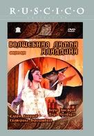 Volshebnaya lampa Aladdina - Russian Movie Cover (xs thumbnail)