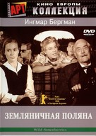 Smultronstället - Russian Movie Cover (xs thumbnail)