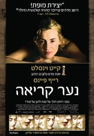 The Reader - Israeli Movie Poster (xs thumbnail)