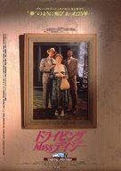 Driving Miss Daisy - Japanese Movie Poster (xs thumbnail)