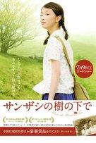 Shan zha shu zhi lian - Japanese Movie Poster (xs thumbnail)