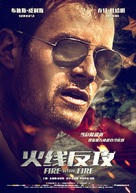 Fire with Fire - Chinese Movie Poster (xs thumbnail)