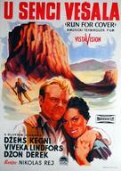 Run for Cover - Yugoslav Movie Poster (xs thumbnail)