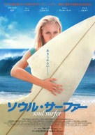 Soul Surfer - Japanese Movie Poster (xs thumbnail)