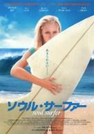 Soul Surfer - Japanese Movie Poster (xs thumbnail)