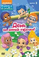 """Bubble Guppies"" - Russian DVD cover (xs thumbnail)"
