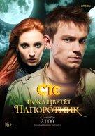 """""""Poka tsvetet paporotnik"""" - Russian Movie Poster (xs thumbnail)"""